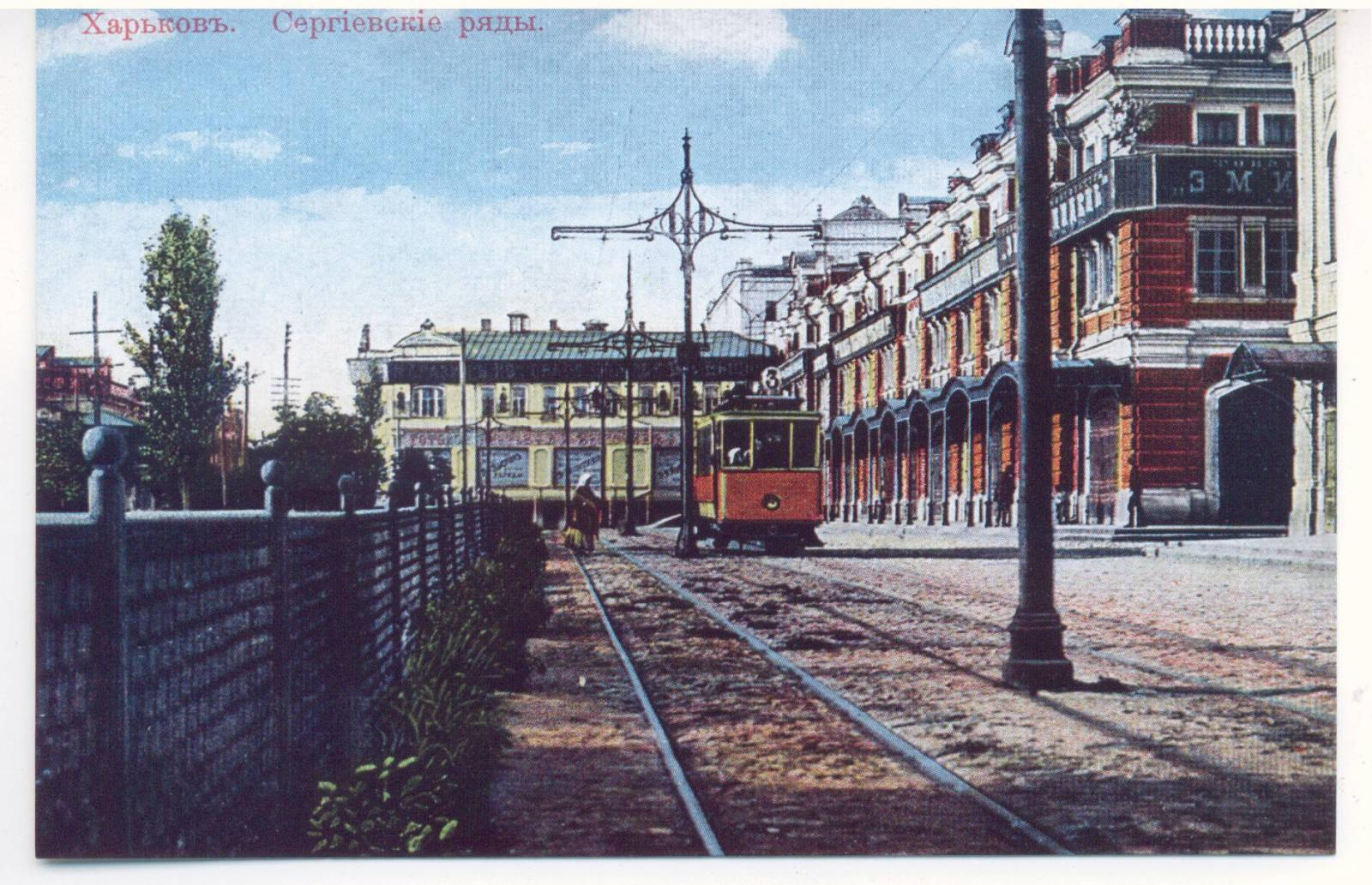 Старые фотографии Харькова