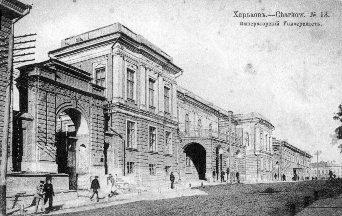 История города Харькова