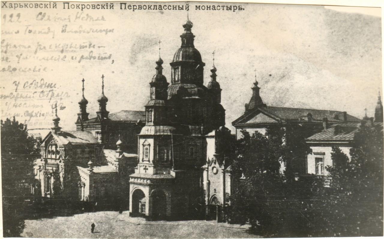 Свято-Покровский мужской монастырь г. Харьков